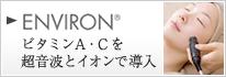 【ENVIRON】ビタミンA・Cを超音波とイオンで導入