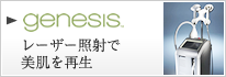 【genesis】レーザー照射で美肌を再生