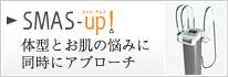 【SMAS-UP】体型とお肌の悩みに同時にアプローチ