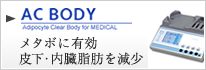 【AC BODY】メタボに有効皮下・内臓脂肪を減少