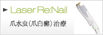 【Laser Re:Nail】爪水虫(爪白癬)治療